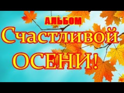 Альбом MEGA SUPER 🍁 Russian CHANSON 🍒🍁 Playlist