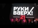 Концерт Руки Вверх в Вологде _20180607_часть_1