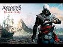 Assassin's Creed IV - Black Flag прохождение - 3 (Вырезаю крепость )