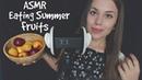 ASMR Eating Summer Fruits 🍇 АСМР Кушаем летние фрукты🍇