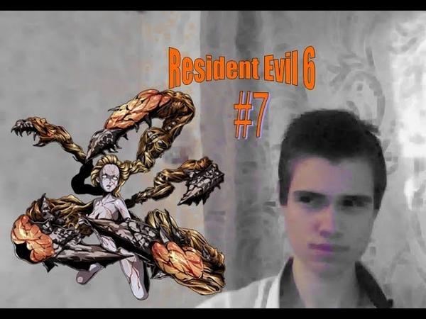 Resident Evil 6-7-Дебора!