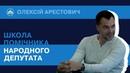 Олексій Арестович. Школа помічника народного депутата 20 - 23.09.2018