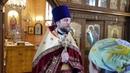 14 08 18 Медовый Спас Проповедь Иерея Александра Безрукова