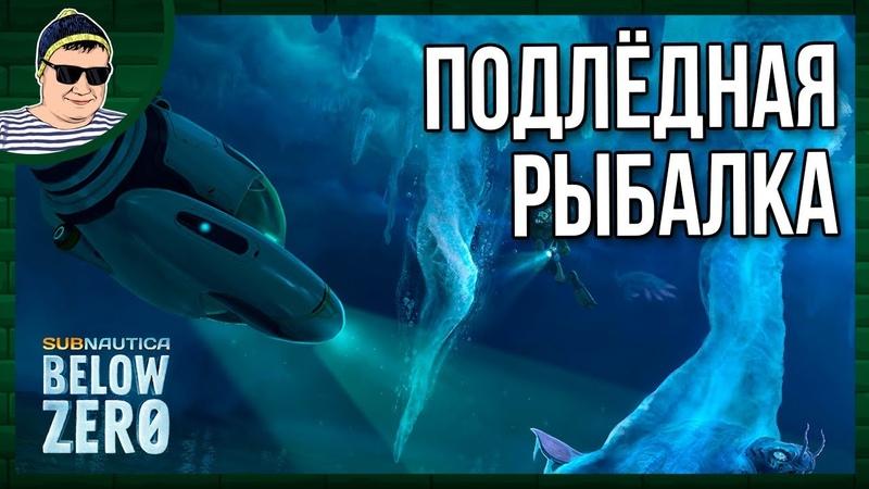 МОРЖИХА РЫБОЛОВ 🌊 SUBNAUTICA BELOW ZERO 3