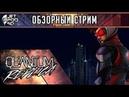 ОБЗОР игры QUANTUM REPLICA от JetPOD90! Первый взгляд на шпионский боевик в сеттинге киберпанка.