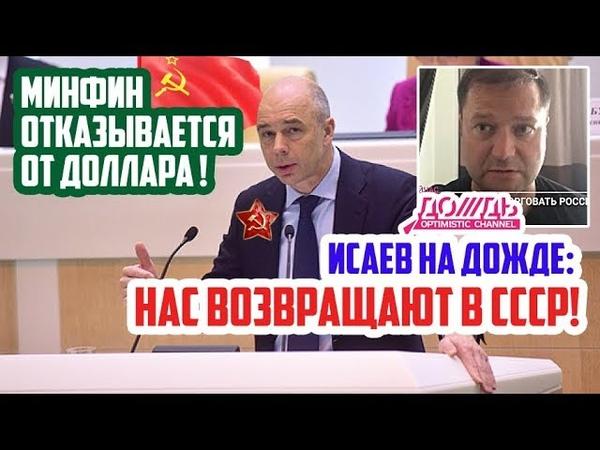 Исаев о предложении Силуанова отказаться от доллара НАС ВОЗВРАЩАЮТ В СССР!