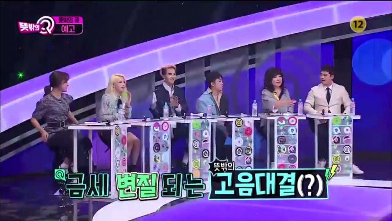 Eun Ji Won - Q MBC (teaser)180421