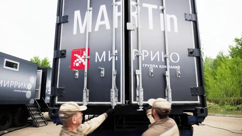 MARTin. Мобильный автономный роботизированный комплекс очистки резервуаров и оборудования