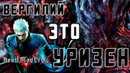 Вергилий Вернулся! Геймплей Ви и Разбор DMC 5 с TGA 2018