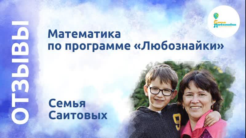 Математика по программе «Любознайки» — Семья Саитовых