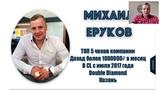 Маркетинг -план CityLife Михаил Еруков 4.01.2019