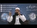 Hamzaad Ky Shaukeen Ye Video Zaror Dekhn ll Hazrat Hakeem Mohammad Tariq Mahmood Majzoobi Chughtai