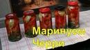 Помидоры Маринованые черри Рецепт помидор Без стерилизации