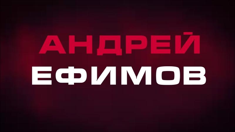 Андрей Ефимов.Клуб