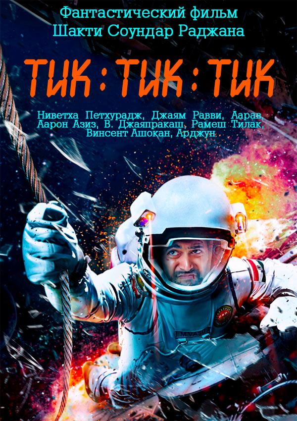 Тик тик тик / Тик-так, тик-так (2017)