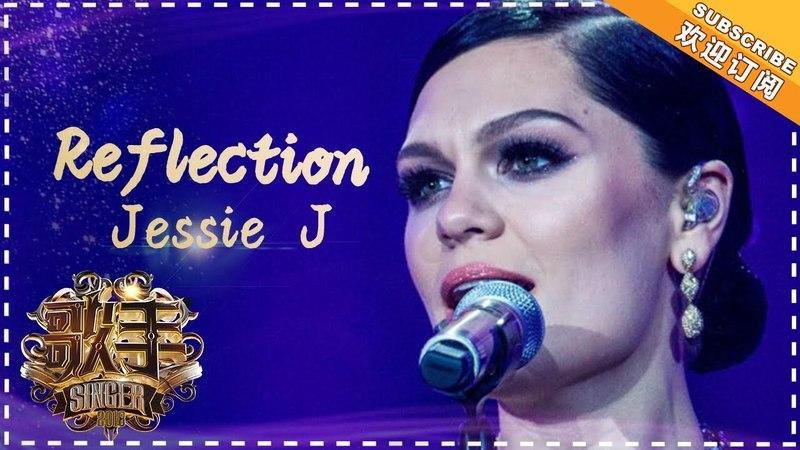 Jessie J 《Reflection》-个人精华《歌手2018》第11期 Singer 2018【歌手官方频道】