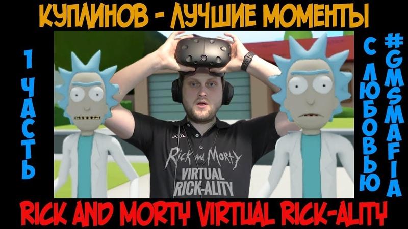 Куплинов лучшие моменты - Rick and Morty Virtual Rick-ality - 1 часть (KuplinovPlay)