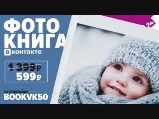 Фотокнига ВК за 599 руб