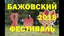 Бажовский фестиваль 2018 влог