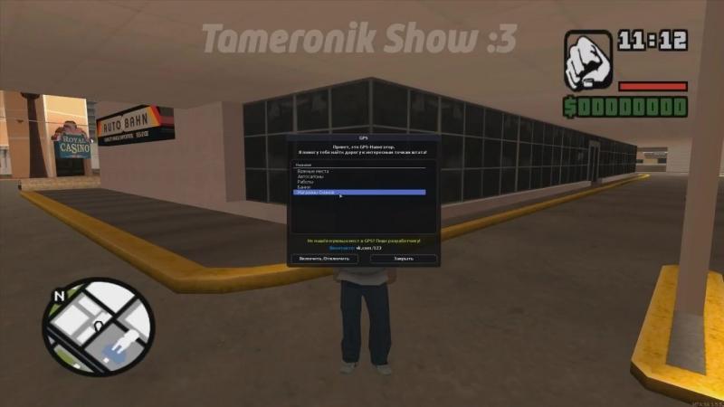 [Tameronik Show 3] Ресурсы для сервера MTA 105 GPS НАВИГАТОР ДЛЯ ВАШЕГО РП ПРОЕКТА ДОБАВЛЕНИЕ НОВЫХ МЕСТ В GPS