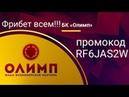 Olimp bet Промокод после регистрации Март 2019 год Букмекерская контора Олимп Фрибет бонус