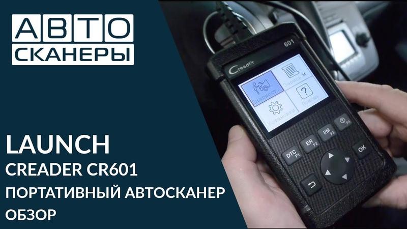 Launch Creader CR601 обзор мультимарочного автосканера