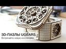 Встречайте новую коллекцию 3D-пазлов Ugears!