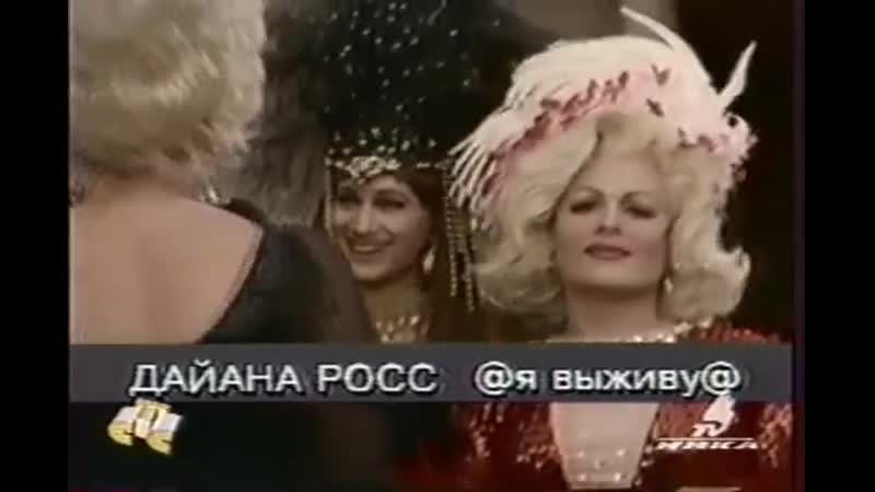 Фрагмент эфира СТС Ника ТВ г Нижний Новгород 1998