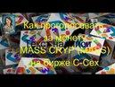 Как проголосовать за монету MASS CRYP MASS на бирже C Cex