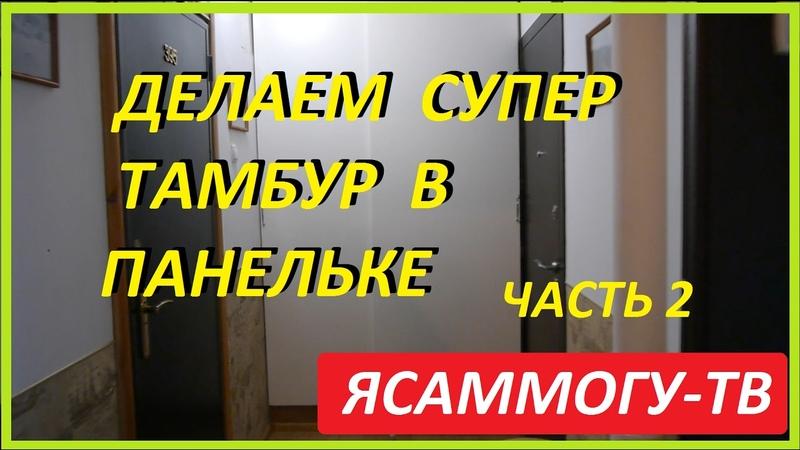 Делаю Супер Тамбур.Часть2. Шкаф для обуви. ЯСамМогу-ТВ