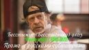 Бесстыжие Бесстыдники 9 сезон 3 серия - Промо с русскими субтитрами Сериал 2011