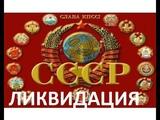 ЛИКВИДАЦИЯ СССР КАК БЫЛА ЛИКВИДИРОВАНА ПРЕСТУПНАЯ ВЛАСТЬ, ПРИВЕДЁННАЯ СПЕЦСЛУЖБАМИ ЗАПАДА В 1917 г.