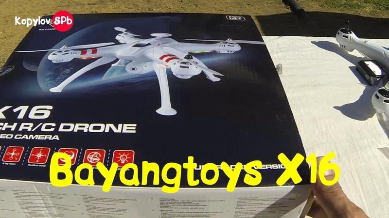 BAYANGTOYS X16 бюджетный квадрокоптер с БЕЗ GPS- и БЕЗ КОЛЛЕКТОРНЫМИ МОТОРАМИ