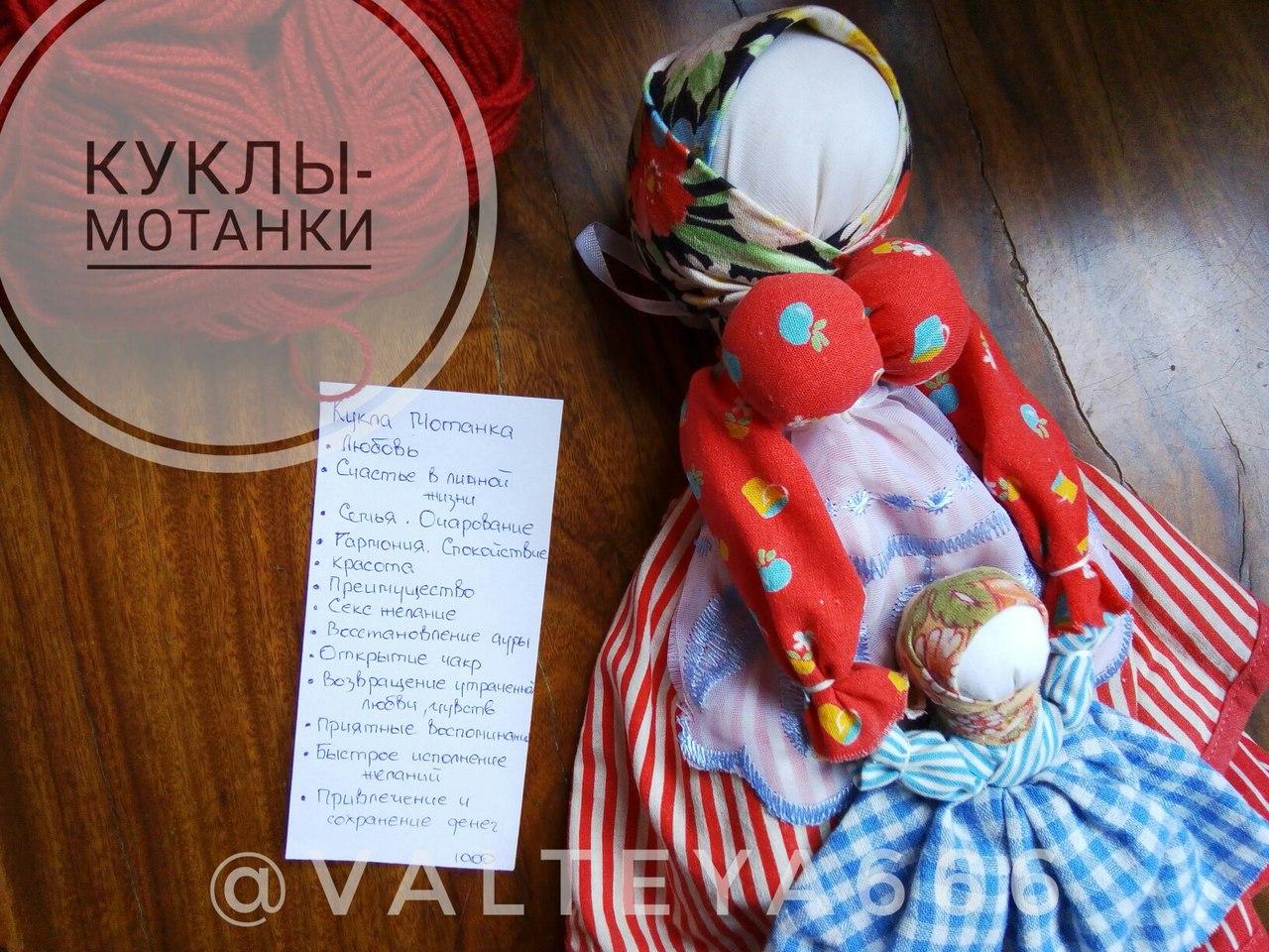 Славянские амулеты-талисманы Куклы-мотанки Z6mP-dMTBYQ