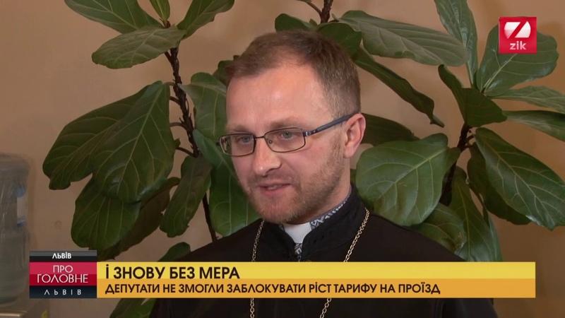 Без мера Львівські депутати не змогли заблокувати ріст тарифу на проїзд