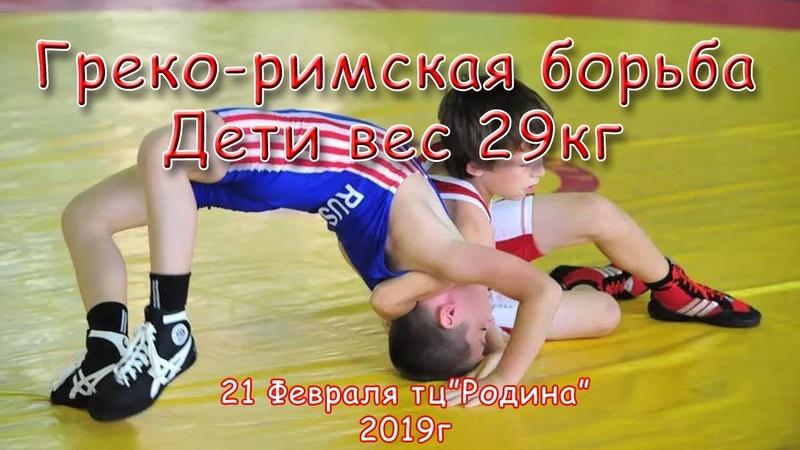 Соревнования по Греко римской борьбе 21 Февраля тц Родина