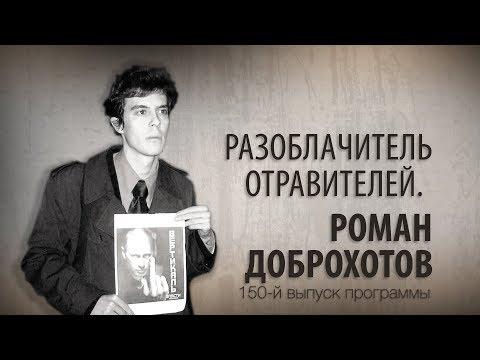 Разоблачитель отравителей. Роман Доброхотов (Радио Свобода)