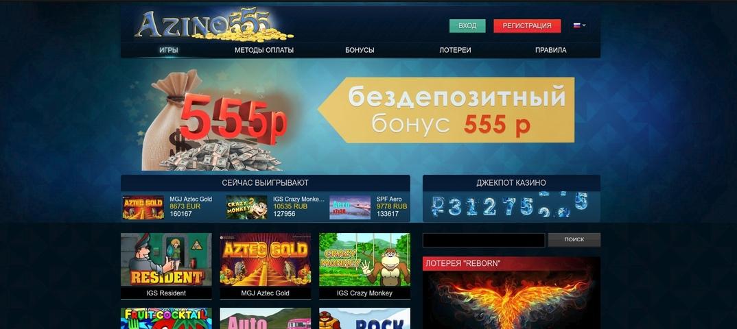 azino555 бонус за регистрацию 555 рублей