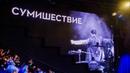 Ярослав Сумишевский Облаком по небу В. Ворон