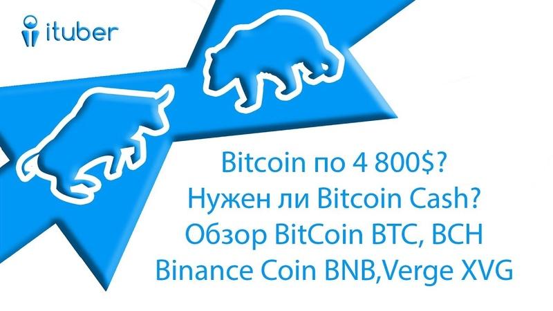Bitcoin по 4 800$? Нужен ли Bitcoin Cash? Обзор BitCoin BTC, Binance Coin BNB, BCH, Verge XVG.