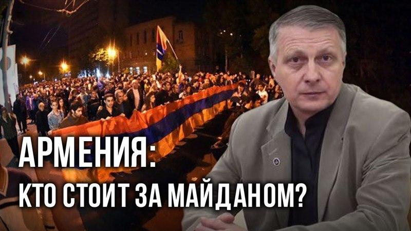Армения: кто стоит за майданом? Валерий Пякин