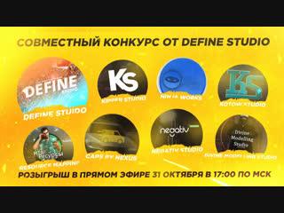 Live: DEFINE STUDIO | Моды, скрипты, маппинг для CRMP
