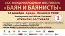2018 БАЯН И БАЯНИСТЫ 1 день фестиваля / XXX Bayan Bayanists day 1