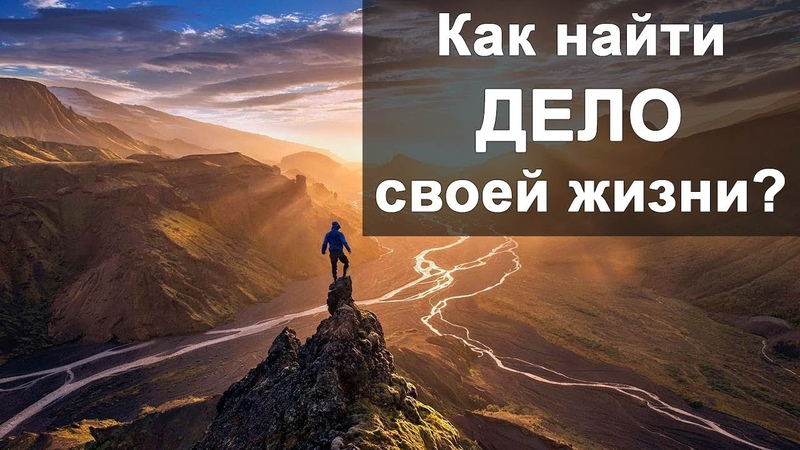 Как найти дело своей жизни 2 вопроса о твоём призвании Сергей Юрьев