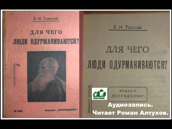 Лев Николаевич Толстой ДЛЯ ЧЕГО ЛЮДИ ОДУРМАНИВАЮТСЯ 1890