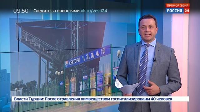 Новости на Россия 24 • Фанаты украинского клуба заставили футболистов раздеться на поле