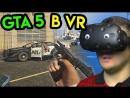 [Канал Глюка] GTA 5 в VR HTC Vive 2   Глюк в стрип клубе