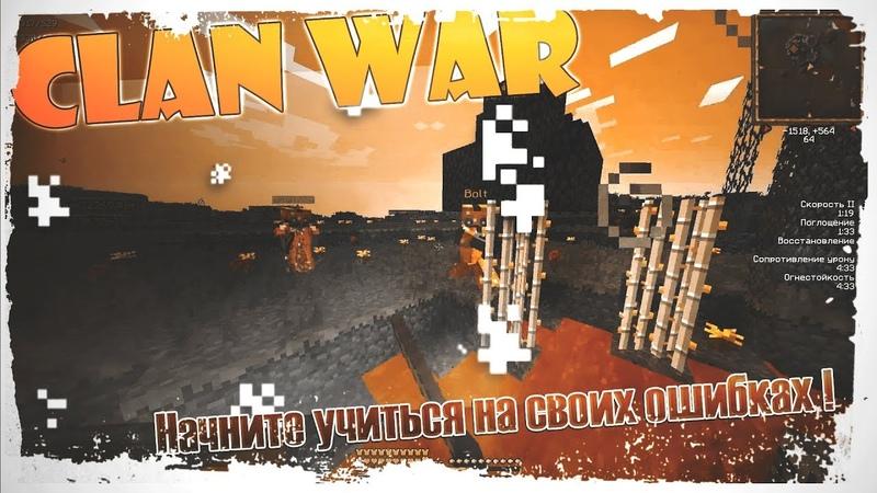 DiverseMine ClanWar - Это самый обосанный клан. ИЗИЧИ.