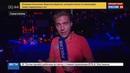 Новости на Россия 24 • Байк-шоу Русский реактор удивит зрителей