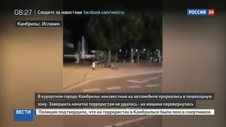 Новости на Россия 24 • Теракт в Камбрильсе: очевидцы сняли первые секунды атаки